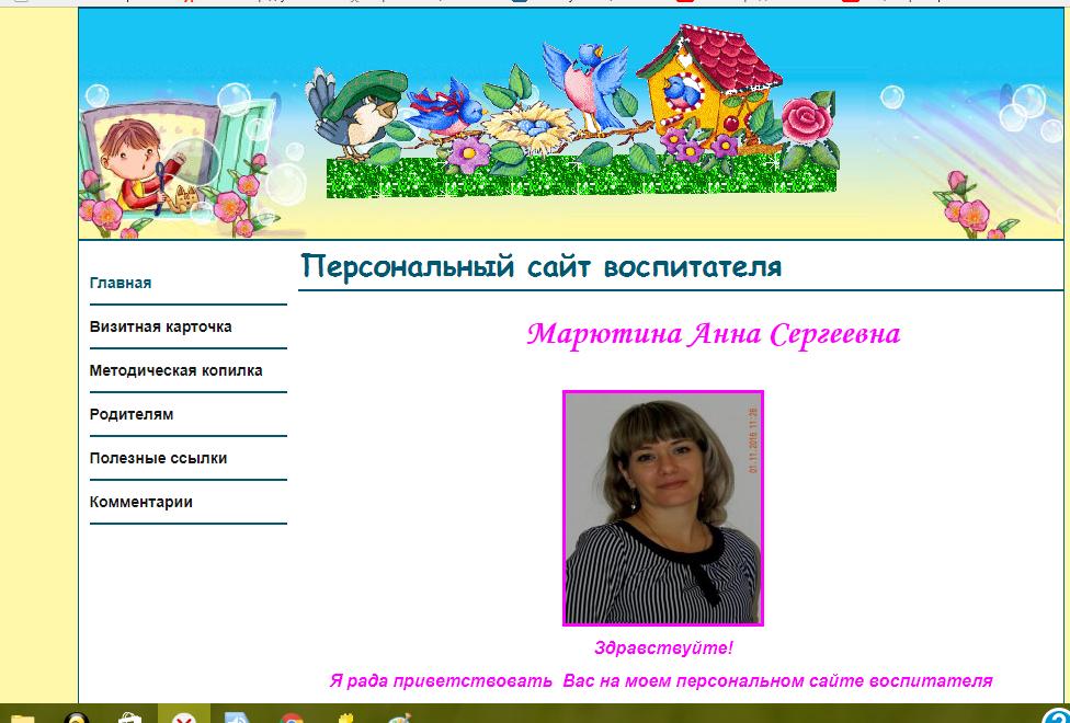 Создание бесплатного сайта для воспитателя создание сайтов недорого в новосибирске