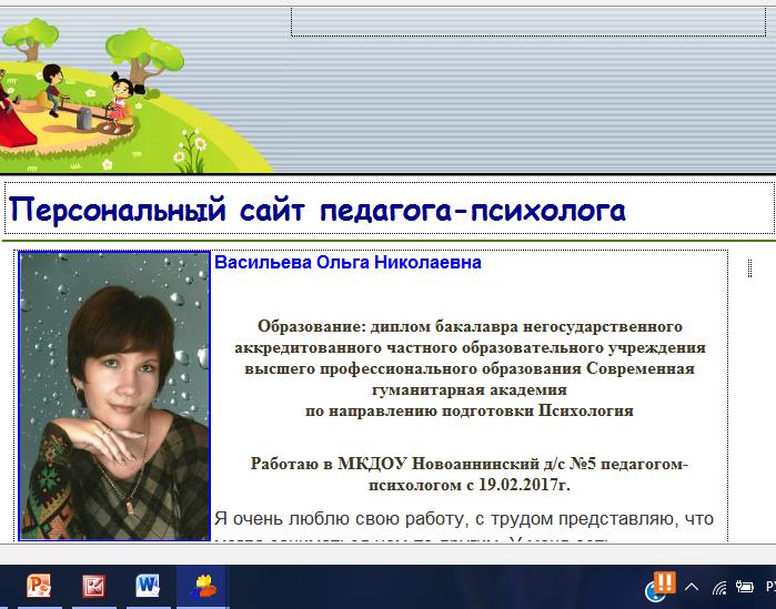 Создание персонального сайта педагога как ресо компания официальный сайт